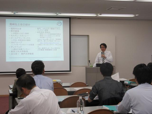 尾崎先生の講義