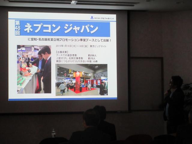 ハンズオン事業報告のうち、アルファポイント社:下田平樣からの報告のひとコマ
