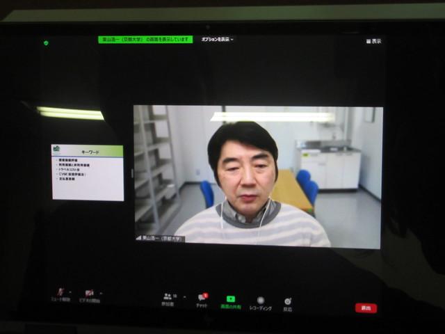 栗山先生のご講演(Zoom講義)