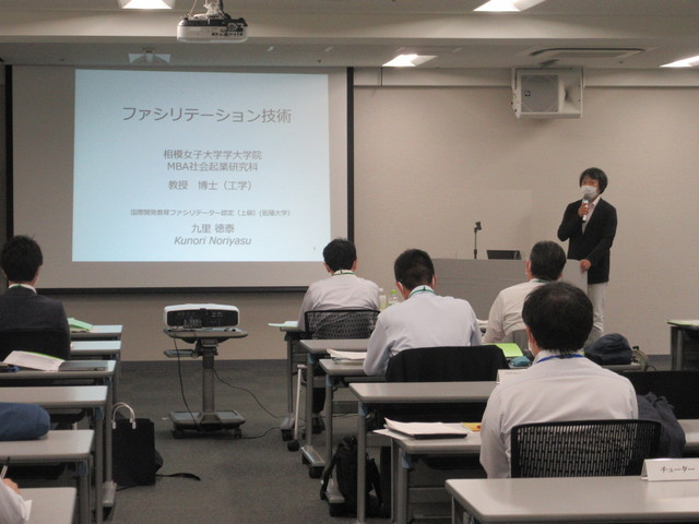 九里先生のファシリテーション講義